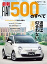 ニューモデル速報 インポート Vol.45 最新フィアット500のすべて【電子書籍】[ 三栄書房 ]
