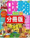 まっぷる 日光・鬼怒川'17 【日光・那須 分割版】【電子書籍】[ 昭文社 ]