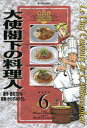 大使閣下の料理人(6)【電子書籍】[ 西村ミツル ]