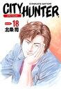 シティーハンター 18巻【電子書籍】[ 北条司 ]...