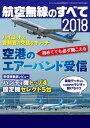 航空無線のすべて2018三才ムック vol.968【電子書籍】 三才ブックス