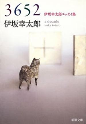3652ー伊坂幸太郎エッセイ集ー(新潮文庫)