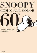 SNOOPY��COMIC����ALL��COLOR��60�ǣ�