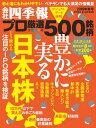 会社四季報プロ5002018年 秋号【電子書籍】