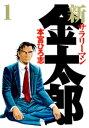 新サラリーマン金太郎 第1巻【電子書籍】[ 本宮ひろ志 ]