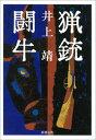 猟銃・闘牛(新潮文庫)【電子書籍】[ 井上靖 ]