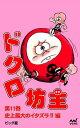 ドクロ坊主 第11巻 史上最大のイタズラ!! 編【電子書籍】[ ビッグ錠 ]