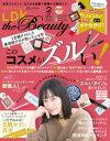 LDK the Beauty (エル・ディー・ケー ザ ビューティー)2019年2月号【電子書籍】[ LDK the Beauty編集部 ]