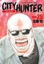 シティーハンター 25巻【電子書籍】[ 北条司 ]...