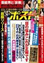 週刊ポスト 2017年 3月3日号【電子書籍】[ 週刊ポスト編集部 ]