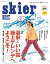 skier2017【電子書籍】[ ワンダーフォーゲル編集部編 ]