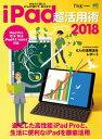 ipad - iPad超活用術2018【電子書籍】