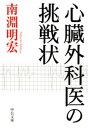 心臓外科医の挑戦状【電子書籍】[ 南淵明宏 ]