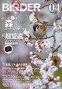 BIRDER2014年4月号【電子書籍】[ BIRDER編集部 ]