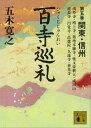 百寺巡礼 第五巻 関東・信州【電子書籍】[ 五木寛之 ]