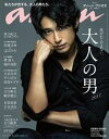 anan (アンアン) 2017年 11月15日号 No.2077 [大人の男]【電子書籍】[ anan編集部 ]