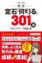 麻雀 定石「何切る」301選【電子書籍】[ G・ウザク ]...