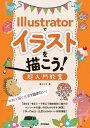 Illustratorでイラストを描こう! 超入門教室 〜絵を描く仕事を始めたい!【電子書籍】[ 廣まさき ]
