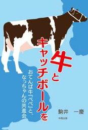 牛とキャッチボールを【電子書籍】[ 駒井一慶 ]