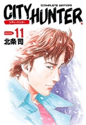 シティーハンター 11巻【電子書籍】[ 北条司 ]