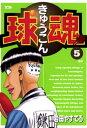 球魂(5)【電子書籍】[ 岩田やすてる ]