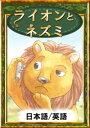 ライオンとネズミ 【日本語/英語版】【電子書籍】 イソップ寓話