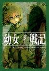 幼女戦記 5 Abyssus abyssum invocat【電子書籍】[ カルロ・ゼン ]