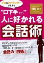 """""""口下手でも"""" 人に好かれる会話術【電子書籍】[ 稲垣 文子 ]"""