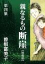 特装版「親なるもの 断崖」(4)【電子書籍】[ 曽根富美子 ]