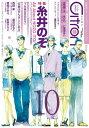 〜恋愛男子ボーイズラブコミックアンソロジー〜Citron VOL.10【電子書籍】[ 糸井のぞ ]