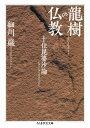 龍樹の仏教 ──十住毘婆沙論【電子書籍】[ 細川巌 ]