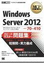 MCP教科書 Windows Server 2012(試験番号:70-410)スピードマスター問題集【電子書籍】[ 株式会社日立インフォメーションアカデミー ]
