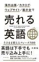 海外出張/カタログ・ウェブサイト/展示会で 売れる英語【電子書籍】[ 大澤裕 ]