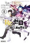 Re:ゼロから始める異世界生活 第三章 Truth of Zero 11【電子書籍】[ マツセダイチ ]