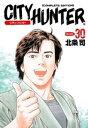 シティーハンター 30巻【電子書籍】[ 北条司 ]...