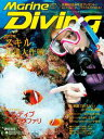 Marine Diving(マリンダイビング)2017年2月号 No.619【電子書籍】[ マリンダイビング編集部 ]