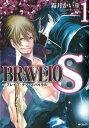 BRAVE 10 S ブレイブ-テン-スパイラル 1【電子書籍】[ 霜月 かいり ]