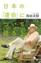 日本の「運命」について語ろう【電子書籍】[ 浅田次郎 ]
