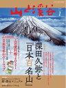 月刊山と溪谷 2021年1月号【電子書籍】