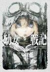 幼女戦記 6 Nil admirari【電子書籍】[ カルロ・ゼン ]