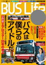BUS Life vol.6【電子書籍】[ 笠倉出版社 ]