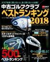 週刊パーゴルフ編集 中古ゴルフクラブ ベストランキング2018【電子書籍】