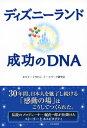 ディズニーランド 成功のDNA【電子書籍】[ ホリテーマサロンテーマパーク研究会 ]