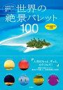 世界の絶景パレット100【電子書籍】[ 永岡書店編集部 ]