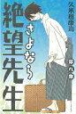 さよなら絶望先生9巻【電子書籍】[ 久米田康治 ]...