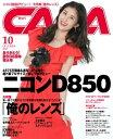 CAPA 2017年10月号【電子書籍】