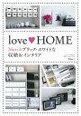 love HOME Mariのブラック・ホワイトな収納&インテリア【電子書籍】[ Mari ]