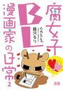 シカとして〜腐女子BL漫画家の日常〜【電子限定版】 2巻【電子書籍】[ 藤河るり ]