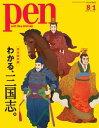 Pen 2019年 8/1号【電子書籍】