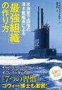 米海軍で屈指の潜水艦艦長による「最強組織」の作り方【電子書籍】[ L・デビッド・マルケ ]